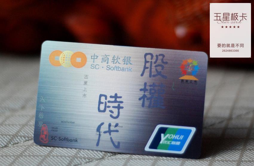 中商软银股东卡