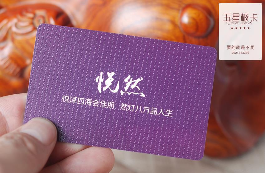 悦然VIP-蜂窝纹理卡