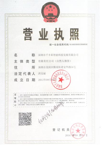 千丰彩营业证